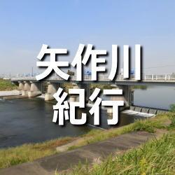 矢作川神社巡り紀行